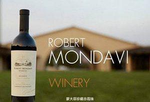 罗伯特•蒙达维酒庄