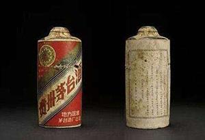 1956年的陶瓶茅台酒