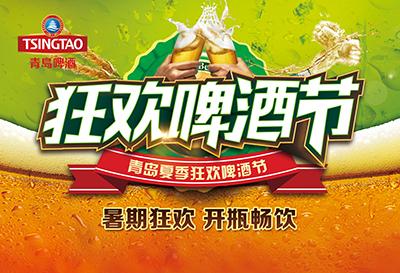 青岛啤酒节